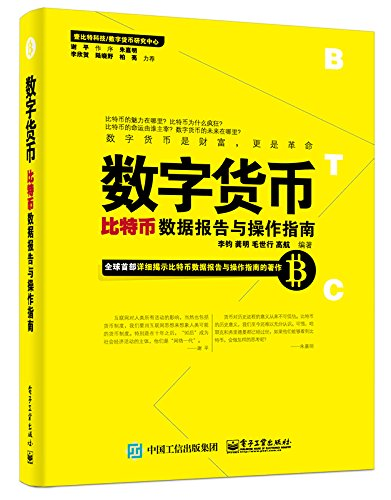Digital Currency  Bitcoin data reporting and Operation Guide(Chinese Edition)